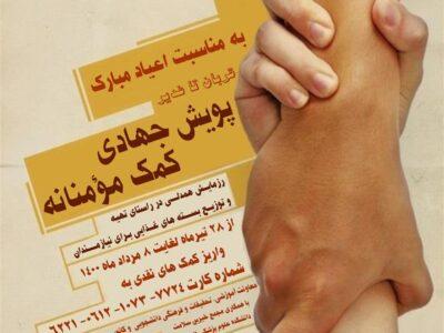 فراخوان پويش جهادي كمك مؤمنانه به مناسبت اعياد مبارك قربان تا غدير